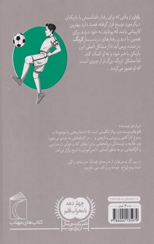 کتاب مدرسه ی فوتبال (کاپیتان افسانه ای)