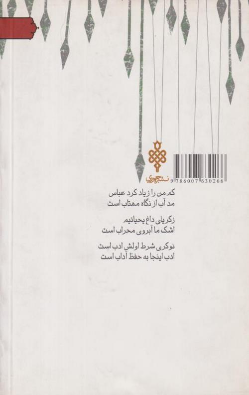 کتاب کبود پررنگ