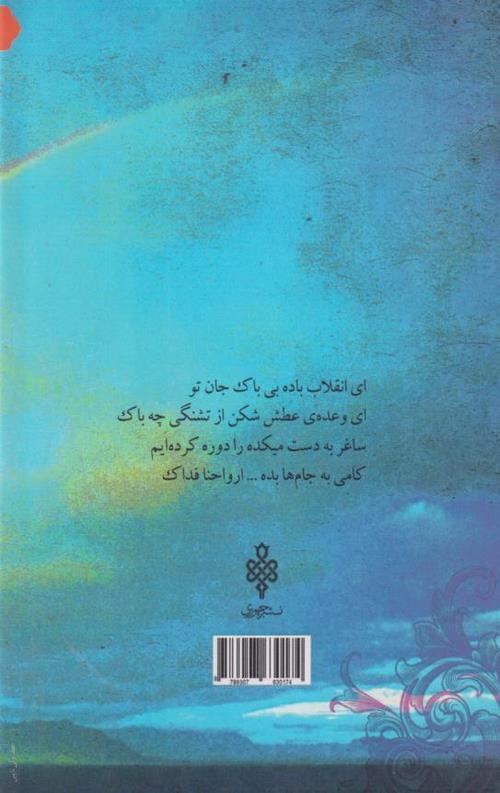 کتاب گریه با ابرهای موافق