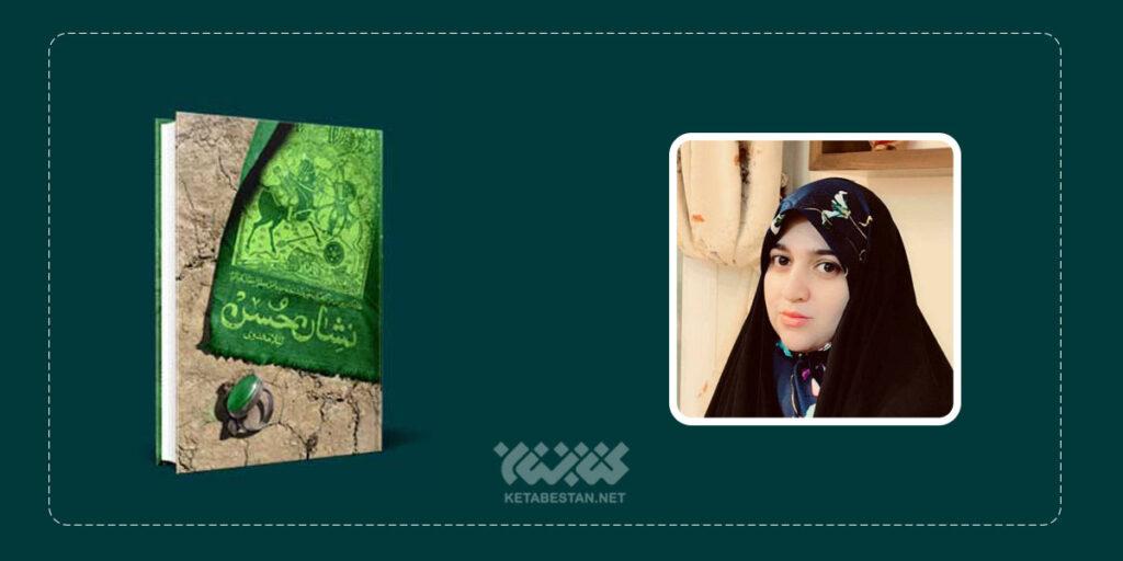لیلا مهدوی - نشان حسن
