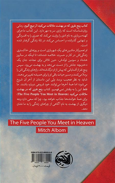 پنج نفری که در بهشت ملاقات میکنی